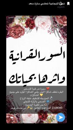 Islam Beliefs, Duaa Islam, Islam Hadith, Islam Religion, Islam Quran, Islamic Inspirational Quotes, Religious Quotes, Islamic Quotes, Islamic Images