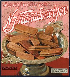 Vintage Advertisements, Ads, Thessaloniki, Advertising Poster, Greek, Posters, Beautiful, Poster, Greece