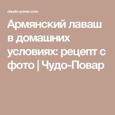 Армянский лаваш в домашних условиях: рецепт с фото   Чудо-Повар