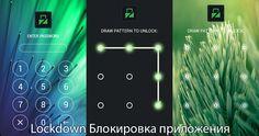 Lockdown: один из самых мощных и красивых блокировщиков для Android - http://lifehacker.ru/2014/03/20/lockdown-odin-iz-samyx-moshhnyx-i-krasivyx-blokirovshhikov-dlya-android/