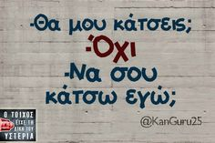 Funny Greek Quotes, Greek Memes, Funny Quotes, Stupid Funny Memes, English Quotes, Just Kidding, Funny Images, Laugh Out Loud, Wise Words