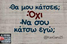 -Θα μου κάτσεις; -Όχι - Ο τοίχος είχε τη δική του υστερία Greek Memes, Funny Greek Quotes, Funny Quotes, Funny Phrases, English Quotes, Just Kidding, Stupid Funny Memes, Funny Images, Wise Words
