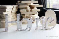 Моя буква