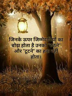 Right ek zimmedariya'n hi h jinki wjh se zinda hu Mai wrna kuch khwahishon ne mujhy phle hi maar dia h. kehne ki toh jinda hu Mai or jeeti bhi ese hu jese mujhy koi parwah nhi par inside I feel dead Motivational Shayari, Motivational Picture Quotes, Inspirational Quotes Pictures, Love Quotes, Chankya Quotes Hindi, Gita Quotes, Marathi Quotes On Life, Gujarati Quotes, Chanakya Quotes