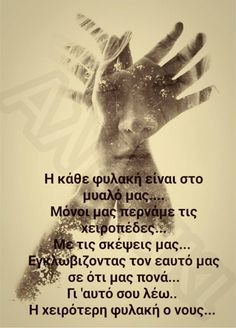 Greek Quotes, Body And Soul, Picture Quotes, Quotations, Qoutes, Cool Words, Twitter Sign Up, Insight, Motivational Quotes