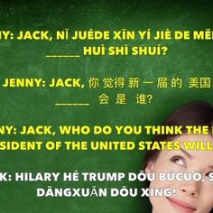 Let's talk about the USA presidential election! Watch the video and read our special test—comment below with your answer.  Then, check your answer with our LINK IN PROFILE!  #eChineseLearning #languagelearning #languageexchange #usa2016 #presidentialelection2016 #hillaryclinton #donaldtrump