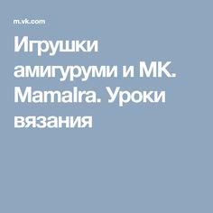 Игрушки амигуруми и МК. MamaIra. Уроки вязания