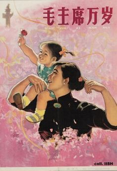 The first major survey of communist poster art considers the visual legacy of propaganda graphic design in nations around the world. Chinese Propaganda Posters, Chinese Posters, Propaganda Art, Old Posters, Baby Posters, Vintage Posters, Mao Zedong, Communist Propaganda, Red Images