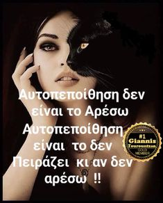 Greek Quotes, Bad Girls, Strong, Motorbikes