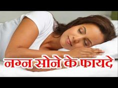 Sleeping without Cloth benefits in hindi