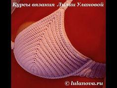 Бюстгальтер Цветочный - 1 часть - Knitting bra crochet - вязание крючком - YouTube
