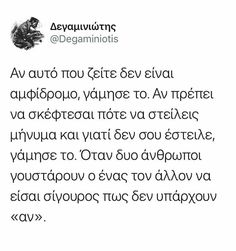 Inspiring Quotes About Life, Inspirational Quotes, Me Quotes, Qoutes, Feeling Loved Quotes, Distance Love, Work Hard In Silence, Greek Quotes, Instagram Quotes