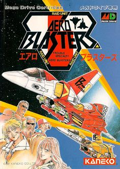 Aero Blasters — T-33013