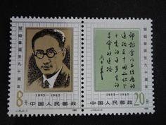 China stamp 1985.11.5 (J122) The 90th Anniv. of the Birth of Zou Taofen