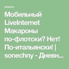 Мобильный LiveInternet Макароны по-флотски? Нет! По-итальянски!   sonechny - Дневник sonechny Ирина  