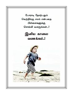 Good Morning Messages, Good Morning Wishes, Good Morning Inspirational Quotes, Good Morning Quotes, Tamil Language, Happy Morning, Positive Attitude, Proverbs, Favorite Quotes