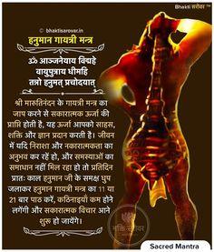 An interesting story of Hanuman Chutaki in the Ramayana reveals how Lord Shree Rama invoked was as devoted to his worshiper as was the worshiper to him. Vedic Mantras, Hindu Mantras, Yoga Mantras, Hanuman Chalisa Mantra, Shri Hanuman, Shiva Linga, Shiva Shakti, Ganpati Mantra, Rudra Shiva