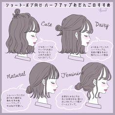 Kawaii Hairstyles, Cute Hairstyles, Iu Hairstyle, Hair Reference, Drawing Reference, Cute Drawings, Drawing Sketches, Hair Sketch, Hair Arrange