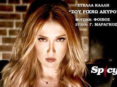 Stella Kalli - Sou rihno akyro - Official Audio Release (HQ)