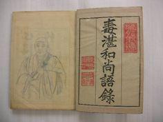 毒湛和尚語録-東光寺-