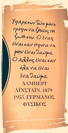 Greek Quotes, Meaningful Words, Wise Words, Truths, Graffiti, Spa, Wisdom, Messages, Sayings