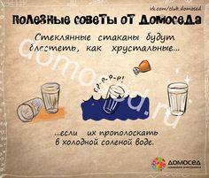 Чтобы стаканы блестели