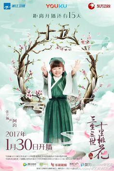 Three Lives, Three Worlds 《三生三世十里桃花》 - Yang Mi, Mark Chao