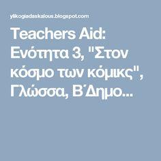 """Teachers Aid: Ενότητα 3, """"Στον κόσμο των κόμικς"""", Γλώσσα, Β΄Δημο..."""