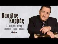 ΒΑΣΙΛΗΣ ΚΑΡΡΑΣ -  ΤΙ ΝΑ ΜΑΣ ΠΕΙΣ NEW SONG 2013 Greek Music