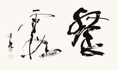 書家 石飛博光 個展作品「1985ー赤平小品展ー」
