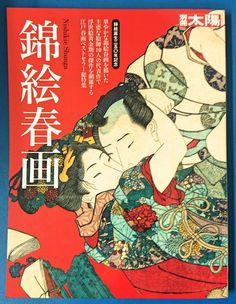 大英博物館で好評を博した春画展が9月から永青文庫で始まります。作品が作品なだけに春画の展覧会は日本で初だそう。18歳未満お断りで開催とのことですが、こちらは誰にでもご覧になれます!別冊太陽『錦絵春画』(平凡社)