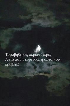 Find images and videos about greek quotes, greek and Ελληνικες εικονες on We Heart It - the app to get lost in what you love. Big Words, Greek Words, Love Words, Favorite Quotes, Best Quotes, Love Quotes, Inspirational Quotes, Quotes We Heart It, Greece Quotes