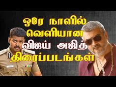 Vijay and Ajith movies released in one day | Tamil Cinema News - (More info on: http://LIFEWAYSVILLAGE.COM/movie/vijay-and-ajith-movies-released-in-one-day-tamil-cinema-news/)