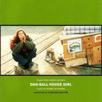 ダンボールハウスガール/オリジナル・サウンドトラック / VARIOUS (ジャケット画像)