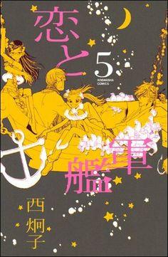 恋と軍艦(5) (講談社コミックスなかよし) 西 炯子