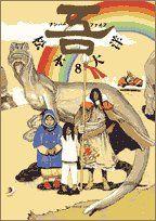 Amazon.co.jp: 吾 8 (BIC COMICS IKKI): 松本 大洋: 本