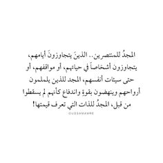 Quotes For Book Lovers, Book Quotes, Words Quotes, Wise Words, Qoutes, Life Quotes, Arabic Love Quotes, Arabic Words, Motivational Quotes