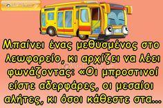 Ανέκδοτο: Μπαίνει ένας μεθυσμένος στο λεωφορείο…