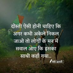 Friendship Quotes and Selection of Right Friends – Viral Gossip Friendship Quotes Support, Friendship Quotes In Hindi, Friendship Photos, Quotes App, Bff Quotes, Best Friend Quotes, Poetry Quotes, Morning Prayer Quotes, Hindi Good Morning Quotes