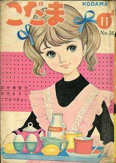こだま No.56 昭和38年11月号 表紙:岸田はるみ / Kodama, Nov. 1963 cover by Kishida Harumi