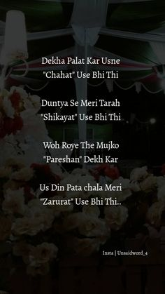 yeh Dil lagi Hai ya Be dili? jo b ho Maamla Dil ka hai. Secret Love Quotes, First Love Quotes, Love Quotes Poetry, Mixed Feelings Quotes, True Love Quotes, Attitude Quotes, Shyari Quotes, Hurt Quotes, Words Quotes