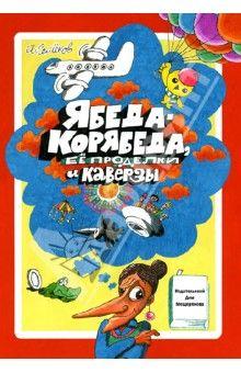 Александр Семенов - Ябеда-Корябеда и ее проделки и каверзы обложка книги