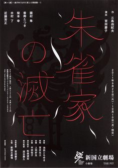 Japanese typographic poster design by Good Design Company