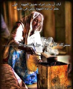 beware not to #love a #woman that loves you ...for she knows that to brew #coffee is to slowly get it to boil...so she would let you slowly boil ...to be delicious :D #quotes #quoteoftheday #arabicQuotes