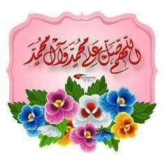 اللهم صل على من سميته رحمة وكريما وحكيما محمد رسول الله صلى الله عليه واله.