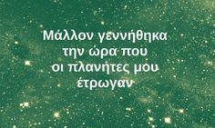 Mάλλον... Funny Quotes, Funny Memes, Jokes, Funny Pictures, Funny Pics, Greek Quotes, True Words, Inspirational Quotes, Lol