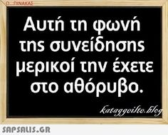 Funny Phrases, Funny Quotes, Life Quotes, Free Therapy, Greek Quotes, English Quotes, So True, Just In Case, Jokes