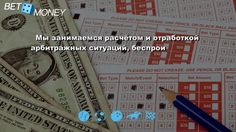 Важно! Тренд 2016года   Bet4 money