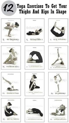 12 Yoga Exercises To Get Your Thighs And Hips In Shape......only exercises will help you tone down the lower section of your body.  If you can't find time to step out, then these 12 in-house yoga exercises will help you to slim down your thighs and hips very effectively.