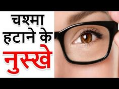 Natural Health Remedies, Home Remedies, Eye Sight Improvement, Acupressure Points, Ayurveda, Beauty Skin, Diy Fashion, Health Tips, Health Fitness